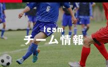 四国サッカーリーグ | 公式ホー...